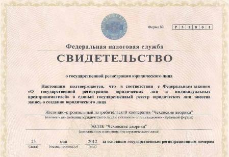 Свидетельство о регистрации ЖСПК